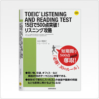 TOEIC<sup>®</sup>LISTENING AND READING TEST 15日で500点突破! リスニング攻略
