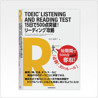 TOEIC<sup>®</sup>LISTENING AND READING TEST 15日で500点突破! リーディング攻略